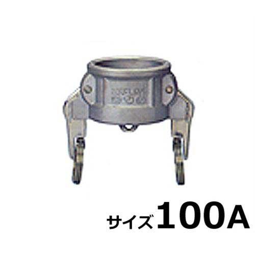 ワンタッチ式ホース継手 『セーフロック ダストキャップ』 SAF-DC-4インチ (ステンレス製/サイズ100A)