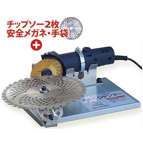 草刈チップソー研磨機 『Dケンマー』 (グラインダー+チップソー2枚+安全メガネ+手袋付)