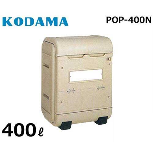 コダマ樹脂 業務用中型ダストボックス 『ポイスター』 POP-400N (容量400L/内容器2ヶセット) [返品不可]