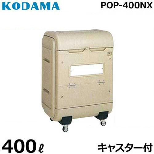 コダマ樹脂 業務用中型ダストボックス 『ポイスター』 POP-400NX (容量400L/内容器2ヶセット) [返品不可]