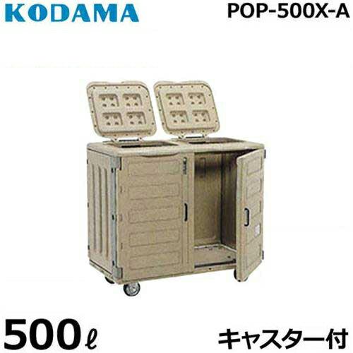 コダマ樹脂 業務用中型ダストボックス 『ポイスター』 POP-500X-A (容量500L/内容器2ヶセット) [返品不可]