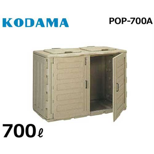 コダマ樹脂 業務用中型ダストボックス 『ポイスター』 POP-700A (容量700L/内容器2ヶセット) [返品不可]