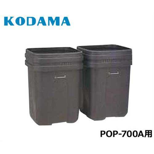 コダマ樹脂 ダストボックス用オプション 内容器 (POP-700A用) [返品不可]