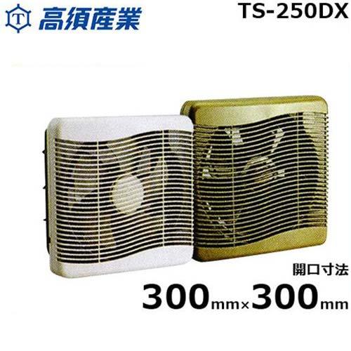 高須産業 換気扇 TS-250DX (開口寸法300×300mm/居間・窓用)