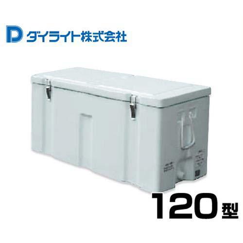 ダイライト保冷容器 クールボックス 120型 [クーラーボックス]