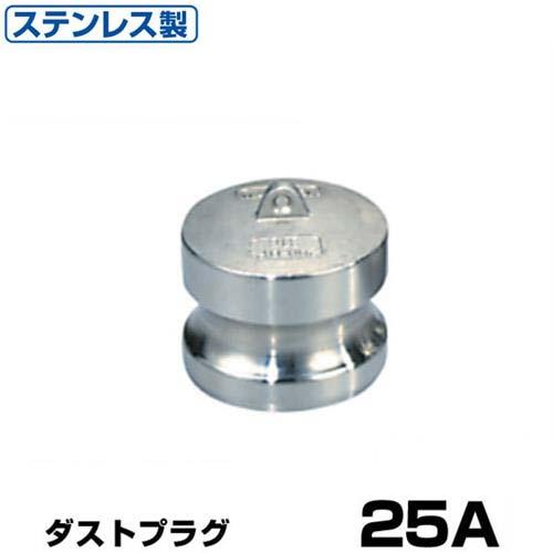 ワンタッチ継手 『マックスロック』 MAX-DP ダストプラグ 25A (ステンレス製) [MAX-LOK ホース継手 ワンタッチカップリング]