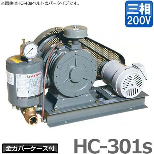 東浜 ロータリーブロアー HC-301s (3相200V0.75kWモーター付き/全カバー型) [浄化槽 ブロアー ブロワー][返品不可]