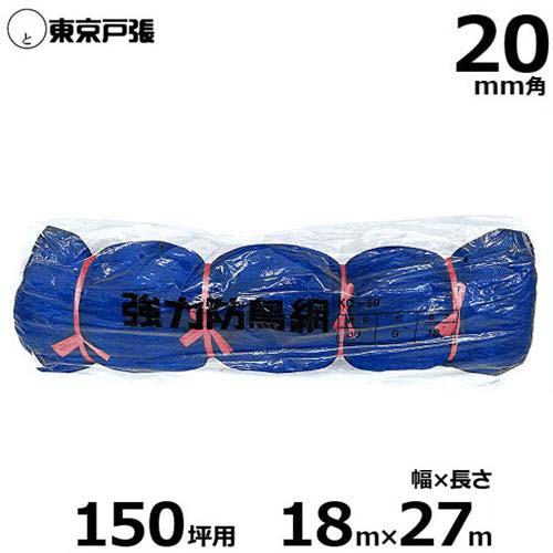 スカイラッセル 『強力防鳥網』 KG150 (約150坪用/20mm角/幅18.0m×長さ27.0m/青色)