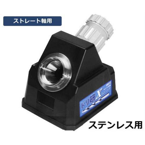 ニシガキ ドリル研磨機 『ドリ研 Xシンニング・ステンレス用 A型』 N-870