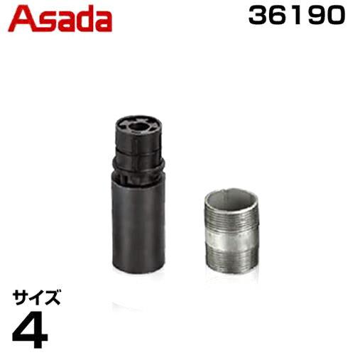 アサダ ニップルマックス 36190 (4インチ)