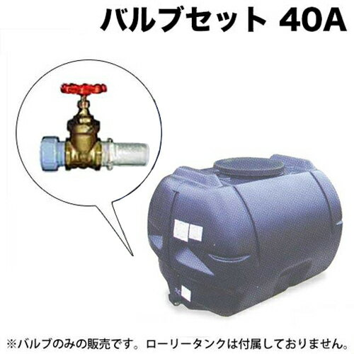 ダイライト ローリータンク用オプション 『40Aセット』 (アダプター付き) [防除タンク]