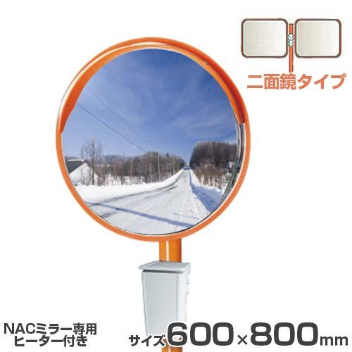 ナック 電熱防曇カーブミラー 1MEL6080W (支柱付きセット/二面鏡角型/600×800mm)