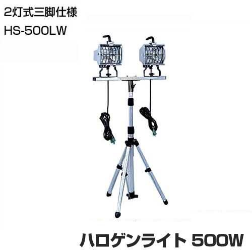 日動 ハロゲンライト HS-500LW (2灯式三脚仕様・電源コード5m) [ハロゲンライト]