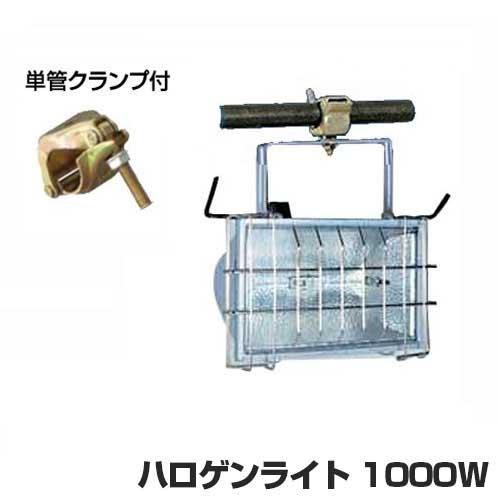 日動 ハロゲンライト HST-1000D (単管クランプ付) [ハロゲンライト]
