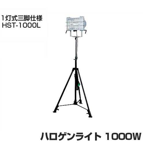 日動 ハロゲンライト HST-1000L (1灯式三脚仕様) [ハロゲンライト]