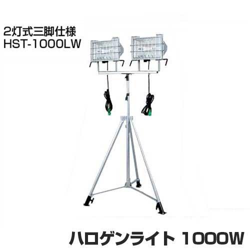 日動 ハロゲンライト HST-1000LW (2灯式三脚仕様) [ハロゲンライト]