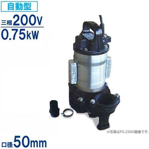 寺田ポンプ ステンレス製 汚水・海水対応水中ポンプ PXA-750 《犠牲陽極付》 (自動型/三相200V0.75kW) [テラダポンプ]