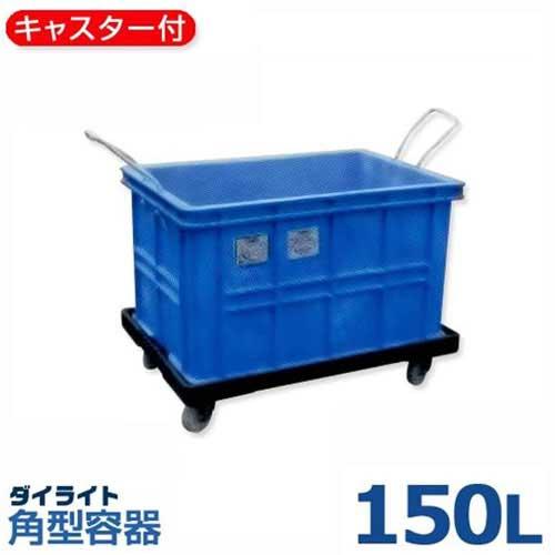 ダイライト キャスター・容器一体型容器 『R-150LK』 (容量150L・ポリエチレン製・キャスター付)