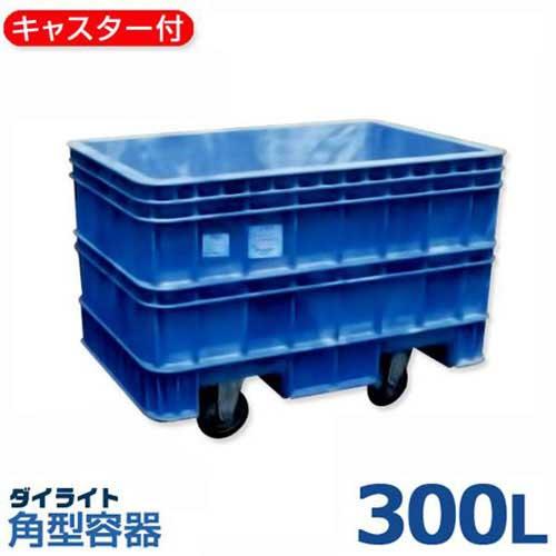 ダイライト キャスター・容器一体型容器 『R-300LK』 (容量200L・ポリエチレン製・キャスター付)