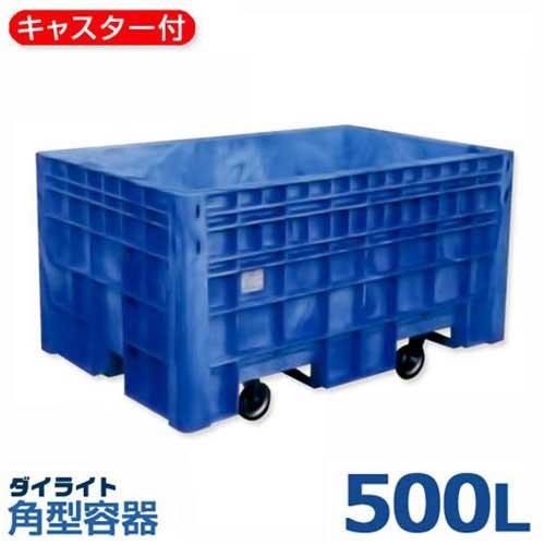 ダイライト キャスター・容器一体型容器 『R-500LK』 (容量500L・ポリエチレン製・キャスター付)