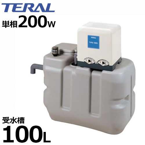 テラル多久 受水槽付き水道加圧装置 RMB1-THP5-205S/206S (受水槽100L/単相100V200W) [加圧用ポンプ]