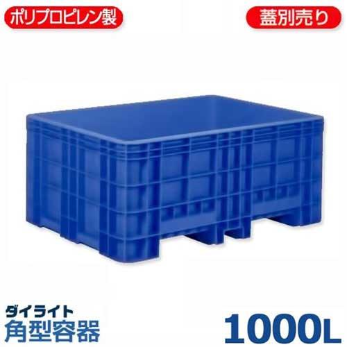 ダイライト 角型容器 『RP-1000L』 (容量1000L・ポリプロピレン製・フォークリフト移送対応)