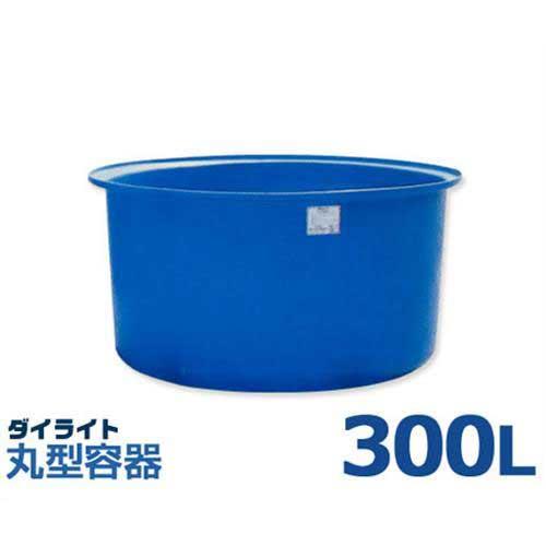 ダイライト 丸型容器 『TL-300L』 (容量300L・ポリエチレン製)