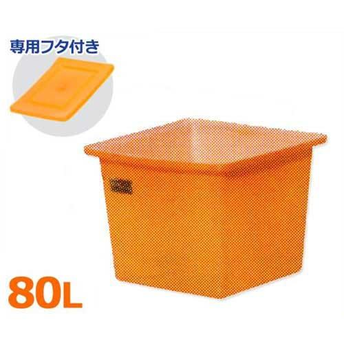 スイコー 角型容器 K-80 《専用フタ付きセット》 (容量80L) [角型タンク K型容器 角槽]