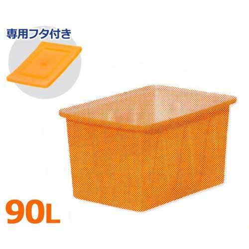 スイコー 角型容器 K-90 《専用フタ付きセット》 (容量90L) [角型タンク K型容器 角槽]