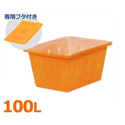 スイコー 角型容器 K-100 《専用フタ付きセット》 (容量100L) [角型タンク K型容器 角槽]