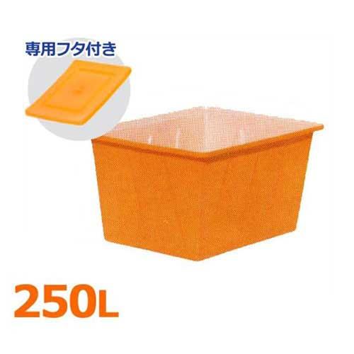 スイコー 角型容器 K-250 《専用フタ付きセット》 (容量250L) [角型タンク K型容器 角槽]