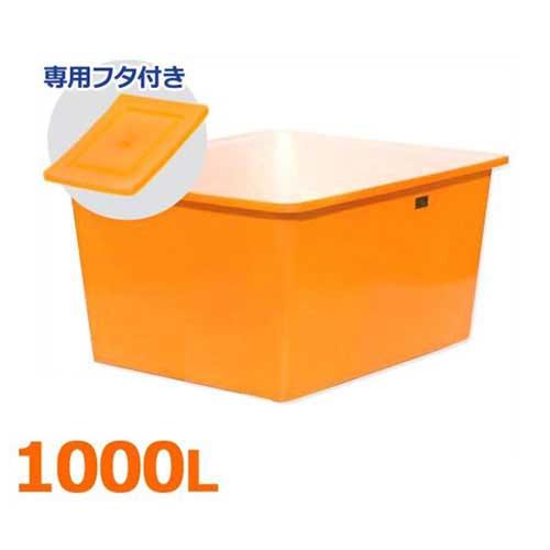 スイコー 角型容器 K-1000 《専用フタ付きセット》 (容量1000L) [角型タンク K型容器 角槽]