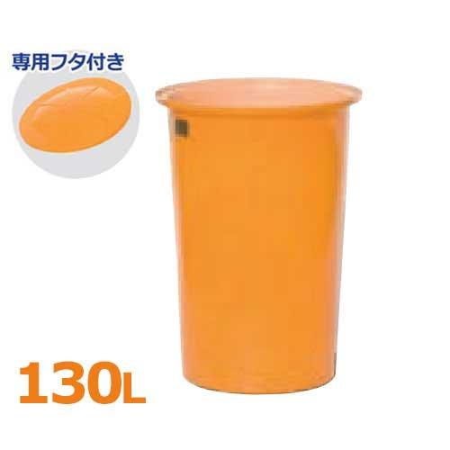 スイコー 丸型タンク M型容器 M-130 《専用フタ付きセット》 (容量130L)
