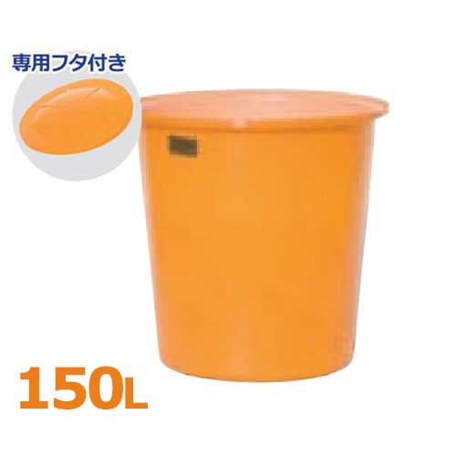 スイコー 丸型タンク M型容器 M-150 《専用フタ付きセット》 (容量150L)