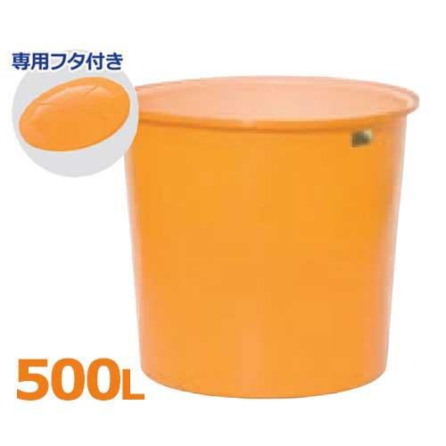 スイコー 丸型タンク M型容器 M-500 《専用フタ付きセット》 (容量500L)