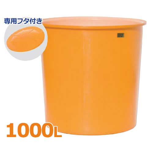 スイコー 丸型タンク M型容器 M-1000 《専用フタ付きセット》 (容量1000L)