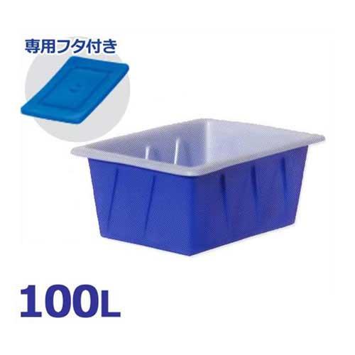 スイコー 角型容器 KL-100 《専用フタ付きセット》 (容量100L) [角型タンク KL型容器 角槽]