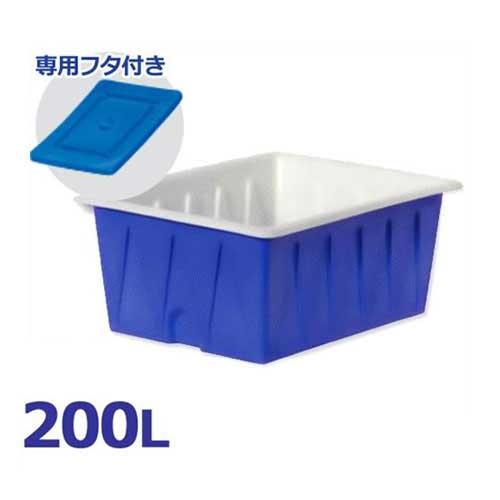 スイコー 角型容器 KL-200 《専用フタ付きセット》 (容量200L) [角型タンク KL型容器 角槽]