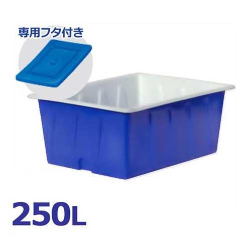スイコー 角型容器 KL-250 《専用フタ付きセット》 (容量250L) [角型タンク KL型容器 角槽]