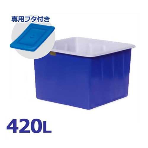 スイコー 角型容器 KL-420 《専用フタ付きセット》 (容量420L) [角型タンク KL型容器 角槽]