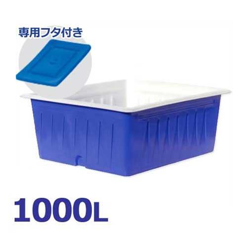 スイコー 角型容器 KL-1000 《専用フタ付きセット》 (容量1000L) [角型タンク KL型容器 角槽]