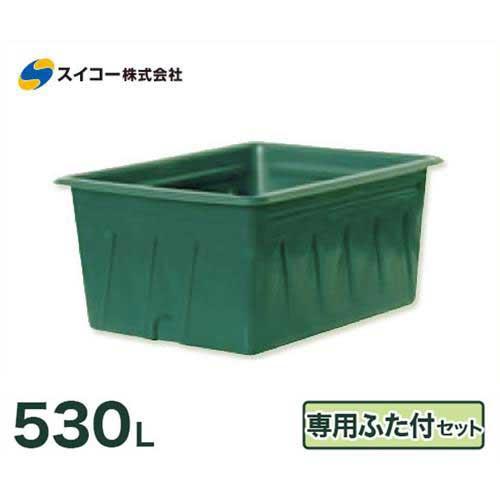 スイコー 特殊角型タンク SK型容器 SK-530 《専用フタ付きセット》 (容量530L)