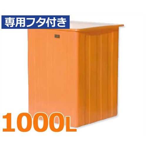スイコー 特殊角型タンク KH型容器 KH-1000 《専用フタ付きセット》 (容量150L)