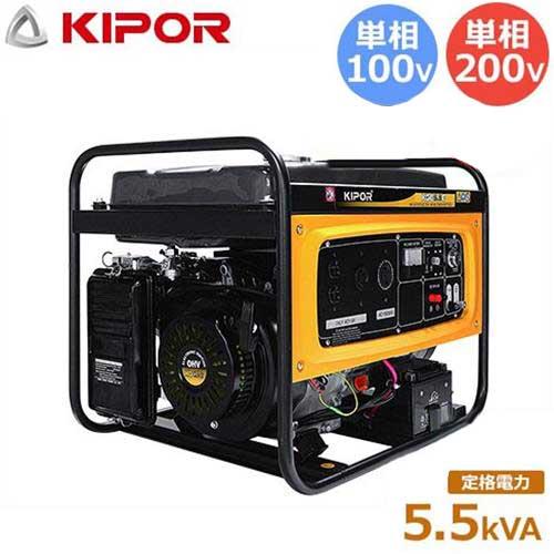 KIPOR ガソリン発電機 KGE5.5E (単相100V/単相200V/5.5kVA/低騒音型) [ガソリンエンジン発電機]
