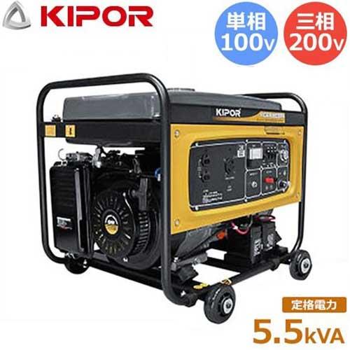 KIPOR ガソリン発電機 KGE5.5E3Ph (単相100V/三相200V/5.5kVA/低騒音型) [ガソリンエンジン発電機]