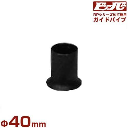 ビーバー エンジン杭打機用 ガイドパイプ Φ40mm (杭最大径Φ36mm/RP-020・RP-040共用)