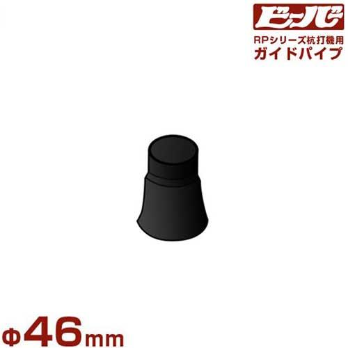 ビーバー エンジン杭打機用 ガイドパイプ Φ46mm (杭最大径Φ42mm/RP-020・RP-040共用)