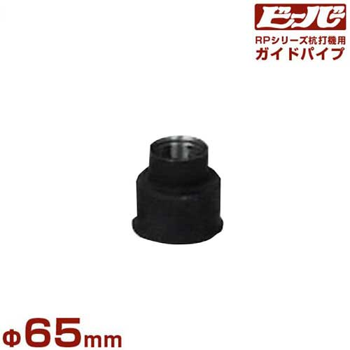 ビーバー エンジン杭打機用 ガイドパイプ Φ65mm (杭最大径Φ61mm/RP-020・RP-040共用)