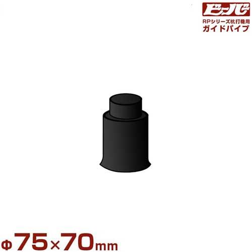 ビーバー エンジン杭打機用 ガイドパイプ Φ75×70mm (杭最大径Φ71mm/RP-020・RP-040共用)