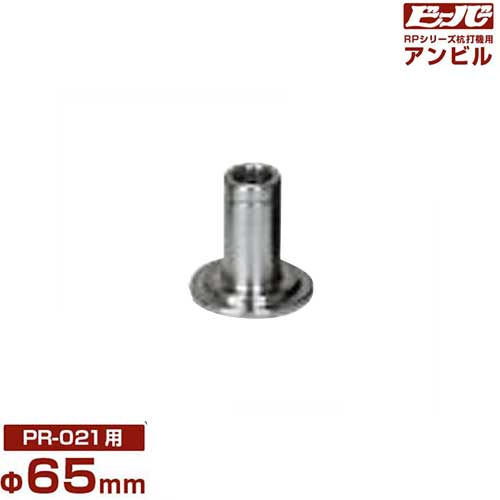 ビーバー エンジン杭打機用 アンビル Φ65mm (RP-020用)